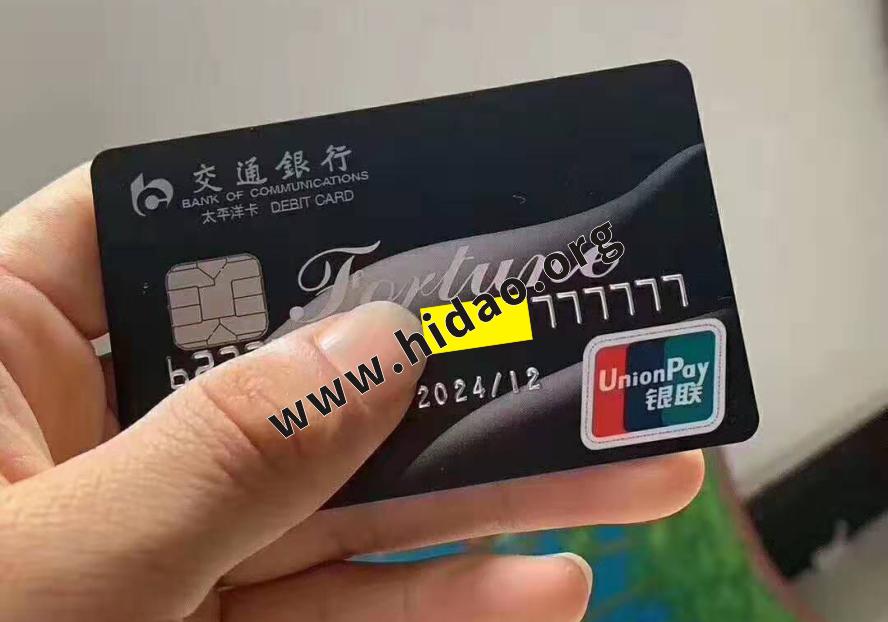 银行卡靓号